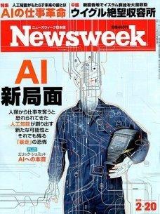 2018-2-3-Newsweek_Japan.jpg