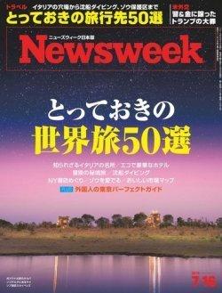 ニューズウィーク日本